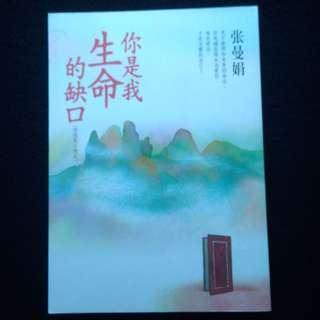 "Short Chinese Love Stories - ""你是我生命的缺口"""