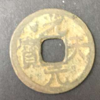 b134 China Ancient Coin Five Dynasty Guang Tian Yuanbao 中国五代古钱 光天元宝