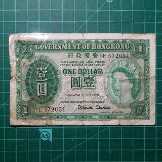 [贈品]1959 香港政府 壹圓紙幣