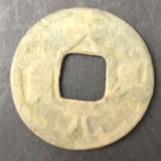 China Ancient Coin Five Dynasty Tian Han Yuanbao 中国五代古钱 天汉元宝