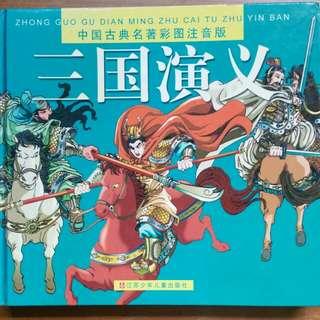 Books - Romance of the three kingdoms simplified 三国演义