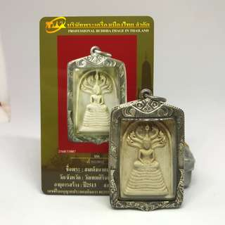 Phra Somdej Pim Nak Prok 7 Chan Chao Khun Nor Wat Thepsirin Be 2513
