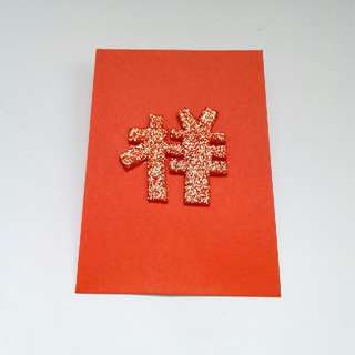 Limited edition 祥 design Ang Pao Packets S$5.00