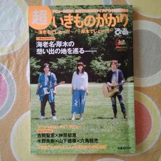 いきものがかり ikimonogakari 10th anniversary special edition