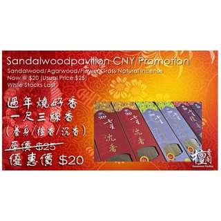 CNY Sandalwoodpavilion Lunar New Year Incense/Joss stick Promotion