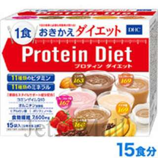 DHC Protein Diet 代餐飲料15 袋 燃燒脂肪代餐飲料 - 零售 批發