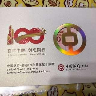 中銀紀念鈔 無字頭 靚號碼 單鈔