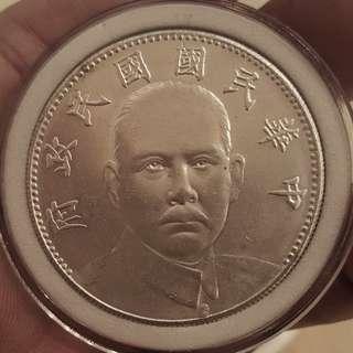China coin CC15  民国十六年造孙中山像陵墓壹圆银币样币一枚