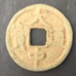 China Ancient Coin Ming Dynasty Da Zhong Tongbao 中国明代古钱 大中通宝