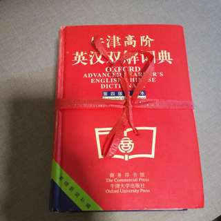 Oxford Advanced Learner English Chinese Dictionary