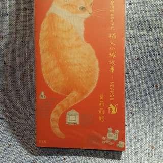 貓之小城故事 NEARGO