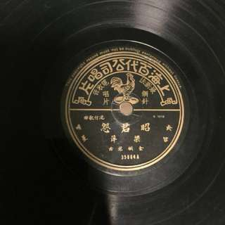 Chinese Pathe 78rpm Liang ping vintage gramophone record (1940s)