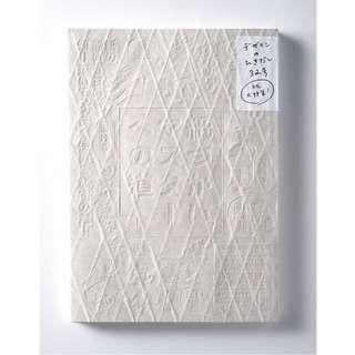 🚚 設計書 - 印刷品加工設計大研究 VOL.32:紙大特集!