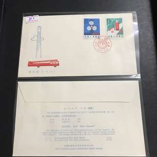 China stamp 1982 T76 B-FDC