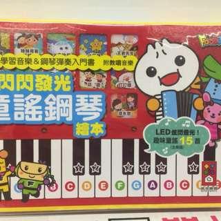 台灣直送 現貨 全新 「閃閃發光童謠音樂繪本」音樂圖書