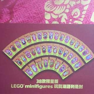 LEGO minidigures 38款限量版利是封 至尊禮盒