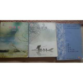 GCE 'O' Level Chinese Composition Assessment Books-$3 each