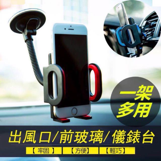 360度汽車手機支架 一架多用 安卓 蘋果 三星 HTC SONY Apple 導航支架