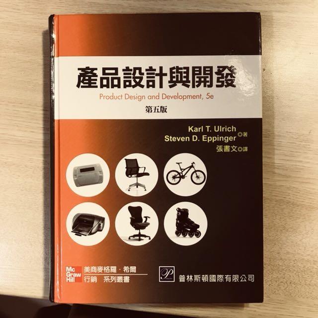 產品設計與開發