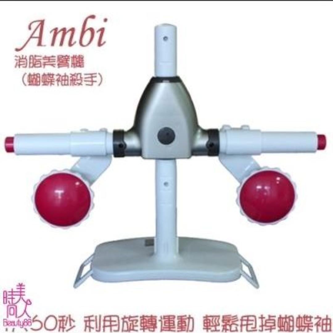AMBI 消脂美臂機(蝴蝶袖殺手) SL-2030