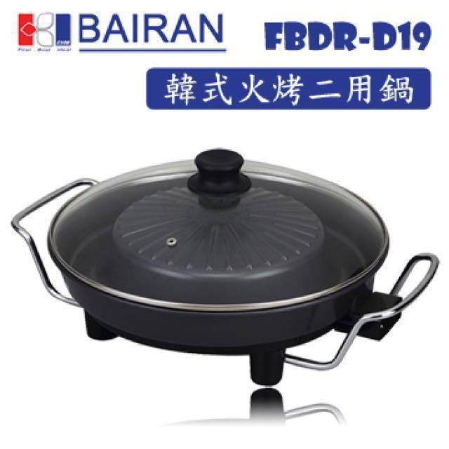 白朗BAIRAN 韓式火烤兩用鍋FBDR-D19 聚餐好朋友