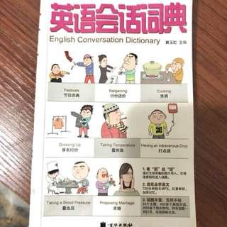 英語會話詞典 學英文書80%new