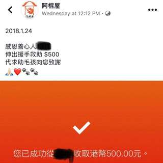 Charity donation from Carousell proceeds