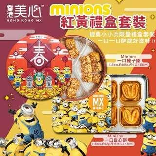 🚚 {天天隨時分享購}香港美心 小小兵經典聯名 紅黃禮盒