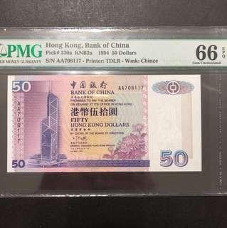 中銀AA版94年pmg評分66e