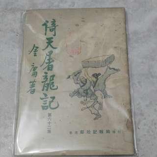 金庸 倚天 白皮最頭版 62集