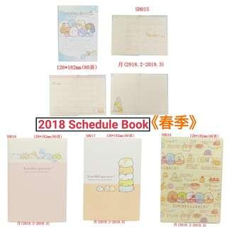 (訂購) [春季日版] 2018 Schedule Book - sanx Sumikkogurashi 角落生物