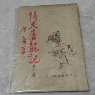金庸 倚天屠龍記 白皮初版 第六十二集