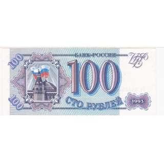 1993 年俄羅斯紙幣