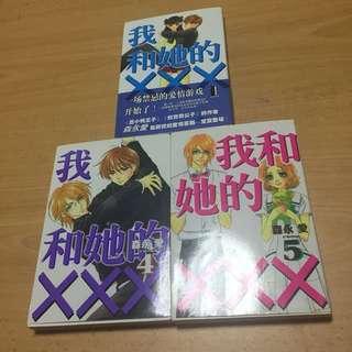 我和他的XXX (1,4,5) 漫画书 Chinese Manga comic