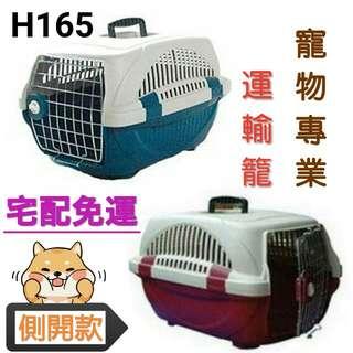 《寵物專業運輸籠》 H165 側開式 無上開 外出提籠  豪華安全壓扣 寵物提籃  手提籠 🎊宅配免運到府