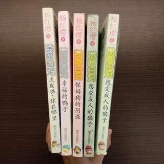 笑猫日记 ; Chinese Storybook