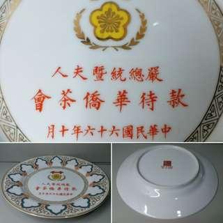 台灣嚴總統暨夫人1977年款待華僑茶會的訂製碟子。底款是台灣的出名瓷廠:大同磁器。直徑約20.6cm, 高約2.4cm,有使用痕迹,我看70-80年代, 但各人眼力不一,對此物品的斷代大家也可能有出入。圖 片只供参考, 購買前看實物,了解清楚無疑後才成交。货品交收只限東鐵沿線火車站,勝出者請在兩天內,留聯絡電話,約定交收,逾期未完成交收,交易隨即取消而本店無需負上任何責任。不議價,謝謝!