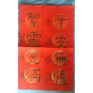 Chinese New Year Couplets