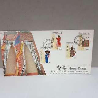1989年5月 香港長洲太平清醮 首日封