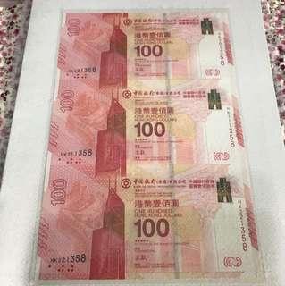2017年香港中銀100週年紀念鈔三連張靚號無四七尾八