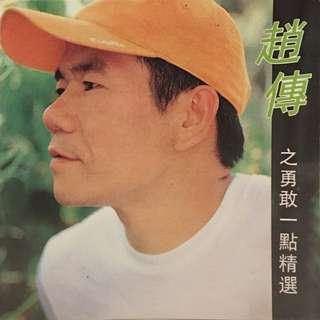 For Sharing 趙傳-沉默的羔羊  新視《雙天至尊》主題曲