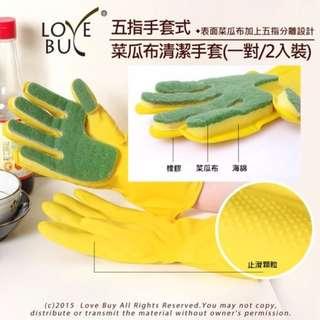 過年好幫手 五指 手套式 菜瓜布 清潔 手套