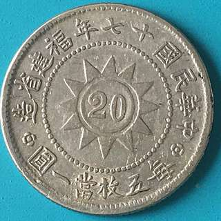 China Republic Fujian Province silver coin 20 cent Year 1928