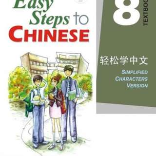 Easy Steps to Chinese 8