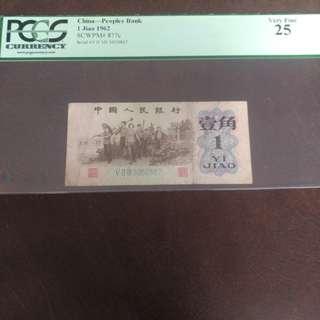 PCGS 1962年中國壹角 25VF