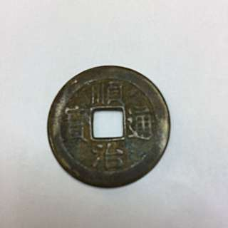 China 順 治 ( 福 )old coin