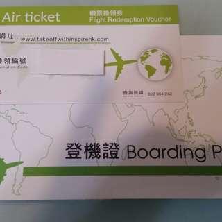 衛訊來回機票換領券