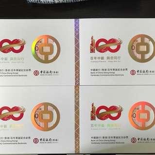中銀百年華誕紀念鈔