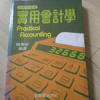 實用會計學