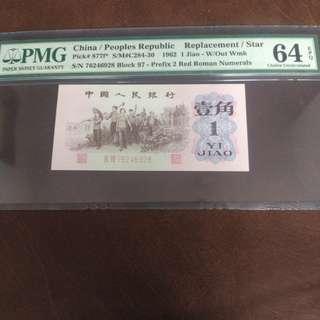PMG 1962年中國紅字壹角補版 64EPQ